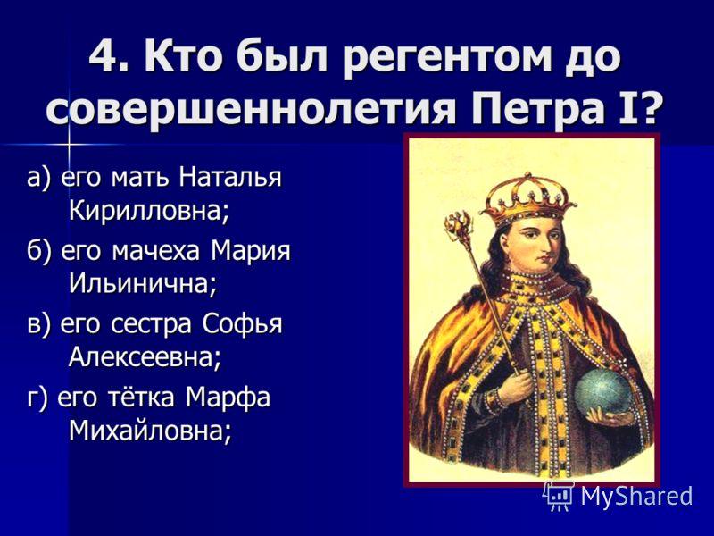 Презентация на тему Контрольная работа по теме Эпоха Петра i  5 4