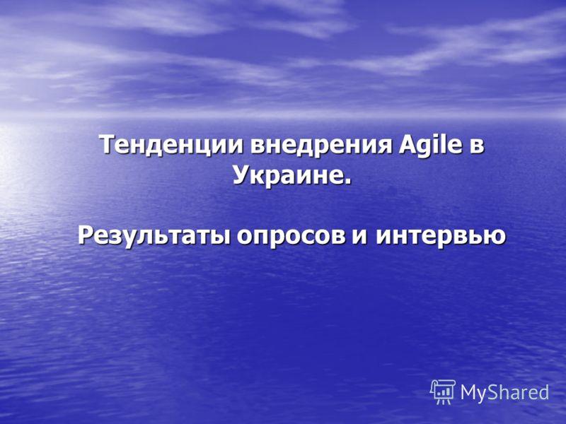 Тенденции внедрения Agile в Украине. Результаты опросов и интервью