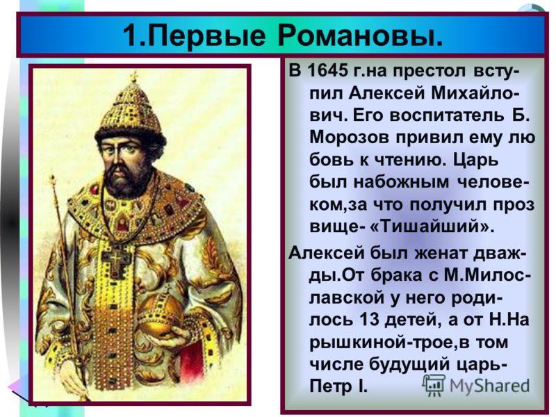 Меню В 1645 г.на престол всту- пил Алексей Михайло- вич. Его воспитатель Б. Морозов привил ему лю бовь к чтению. Царь был набожным челове- ком,за что получил проз вище- «Тишайший». Алексей был женат дваж- ды.От брака с М.Милос- лавской у него роди- л