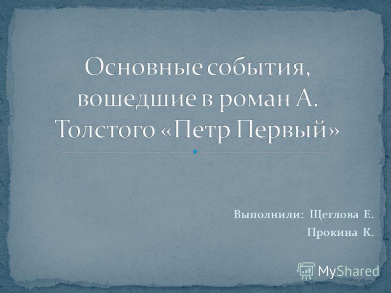 Выполнили: Щеглова Е. Прокина К.