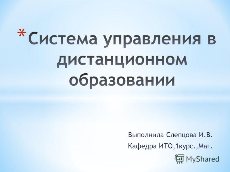 Выполнила Слепцова И.В. Кафедра ИТО,1курс.,Маг.