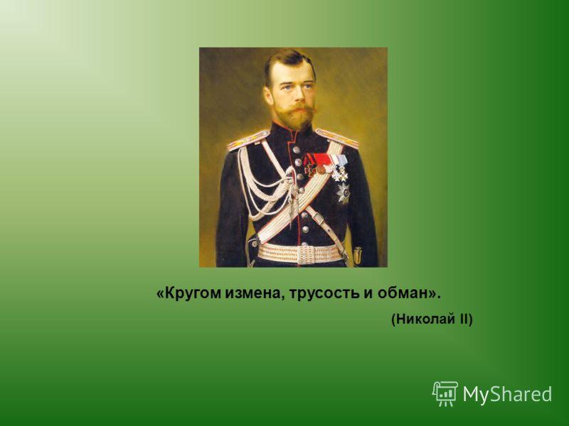 (Николай II) «Кругом измена, трусость и обман».