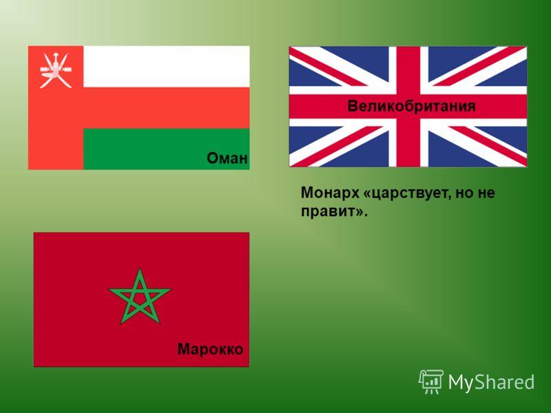 Марокко Великобритания Оман Монарх «царствует, но не правит».