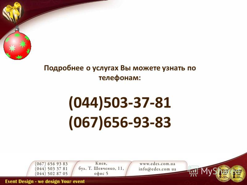 Подробнее о услугах Вы можете узнать по телефонам: (044)503-37-81 (067)656-93-83