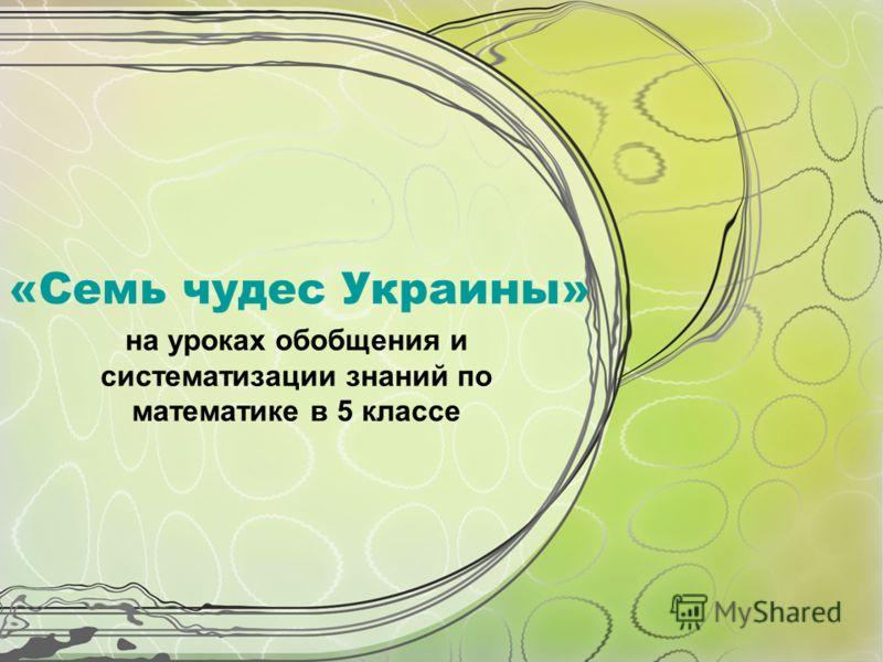 «Семь чудес Украины» на уроках обобщения и систематизации знаний по математике в 5 классе