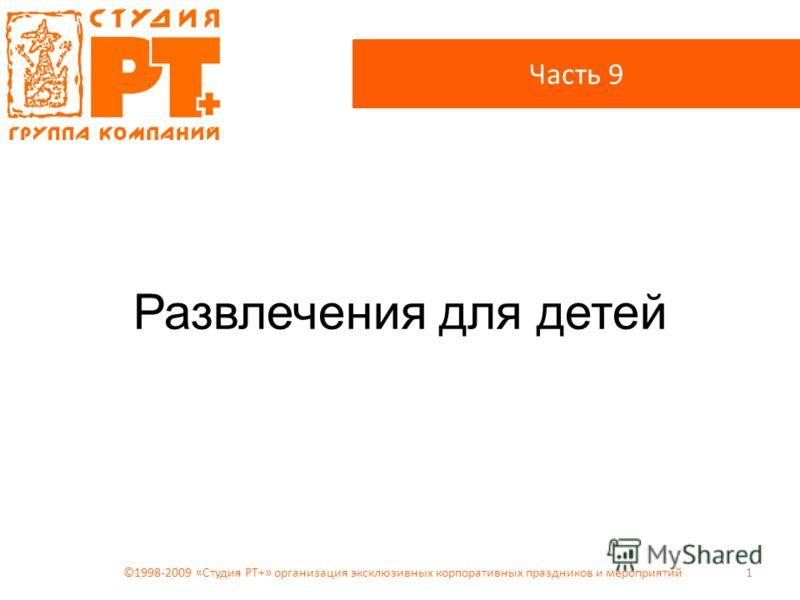 Развлечения для детей 1 Часть 9 ©1998-2009 «Студия РТ+» организация эксклюзивных корпоративных праздников и мероприятий