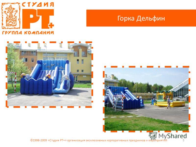 5 Горка Дельфин ©1998-2009 «Студия РТ+» организация эксклюзивных корпоративных праздников и мероприятий