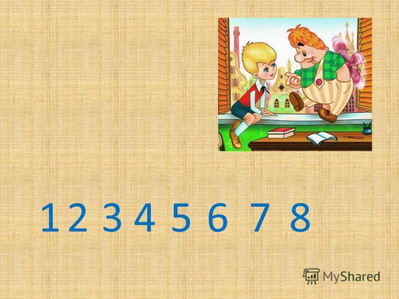Урок математики 1 класс школа 2100 число 8 цифра