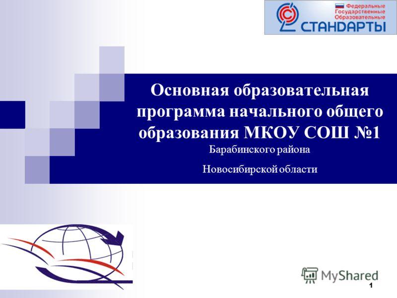 1 Основная образовательная программа начального общего образования МКОУ СОШ 1 Барабинского района Новосибирской области