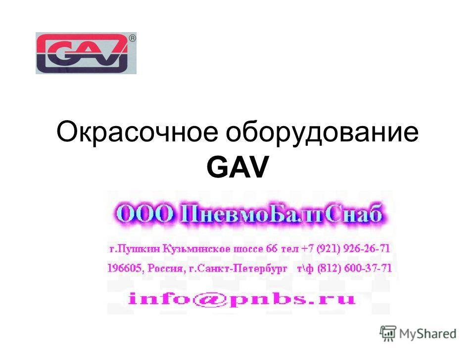 Окрасочное оборудование GAV Презентация