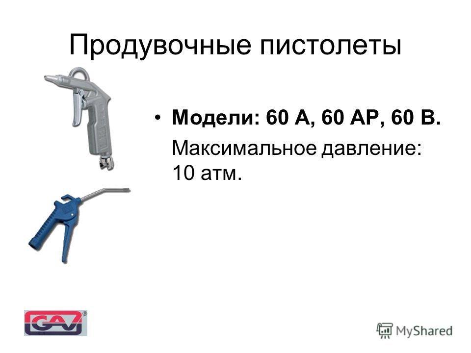 Продувочные пистолеты Модели: 60 А, 60 АР, 60 В. Максимальное давление: 10 атм.