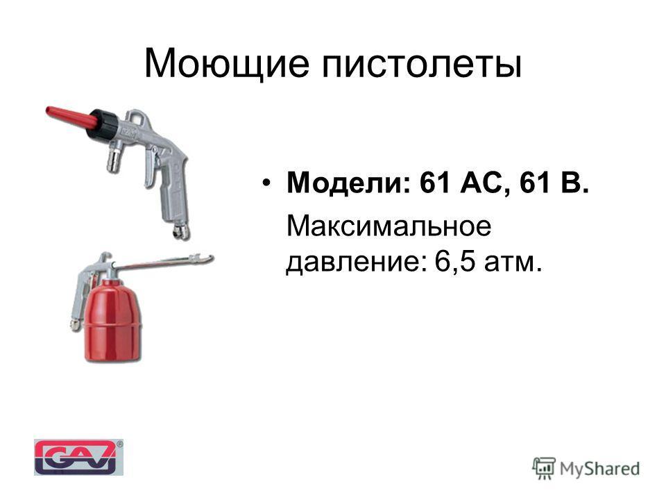 Моющие пистолеты Модели: 61 АС, 61 В. Максимальное давление: 6,5 атм.