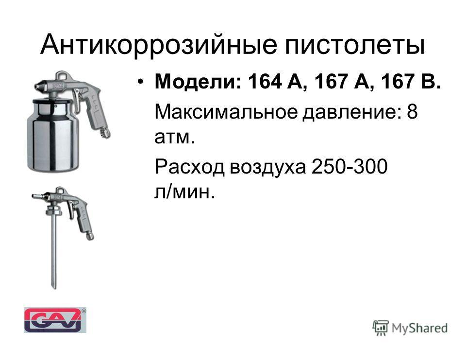 Антикоррозийные пистолеты Модели: 164 А, 167 А, 167 В. Максимальное давление: 8 атм. Расход воздуха 250-300 л/мин.