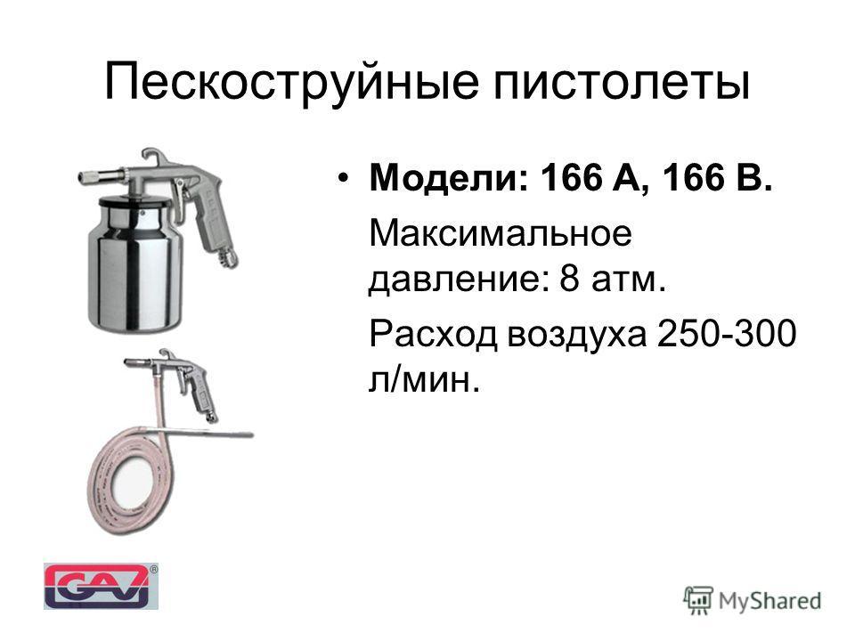 Пескоструйные пистолеты Модели: 166 А, 166 В. Максимальное давление: 8 атм. Расход воздуха 250-300 л/мин.