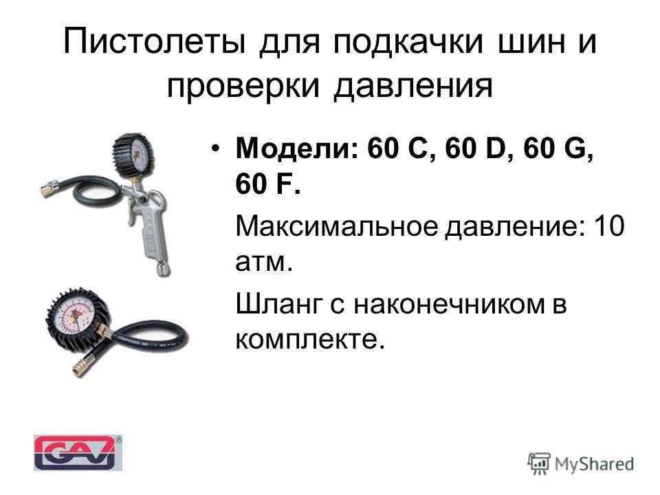 Пистолеты для подкачки шин и проверки давления Модели: 60 С, 60 D, 60 G, 60 F. Максимальное давление: 10 атм. Шланг с наконечником в комплекте.