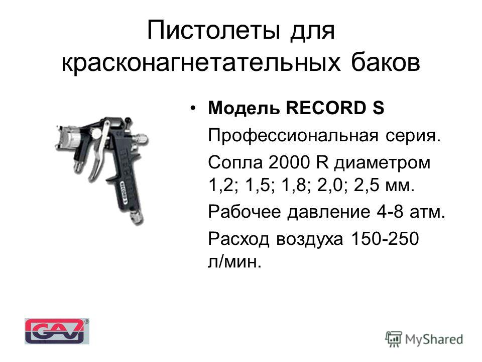 Модель RECORD S Профессиональная серия. Сопла 2000 R диаметром 1,2; 1,5; 1,8; 2,0; 2,5 мм. Рабочее давление 4-8 атм. Расход воздуха 150-250 л/мин. Пистолеты для красконагнетательных баков