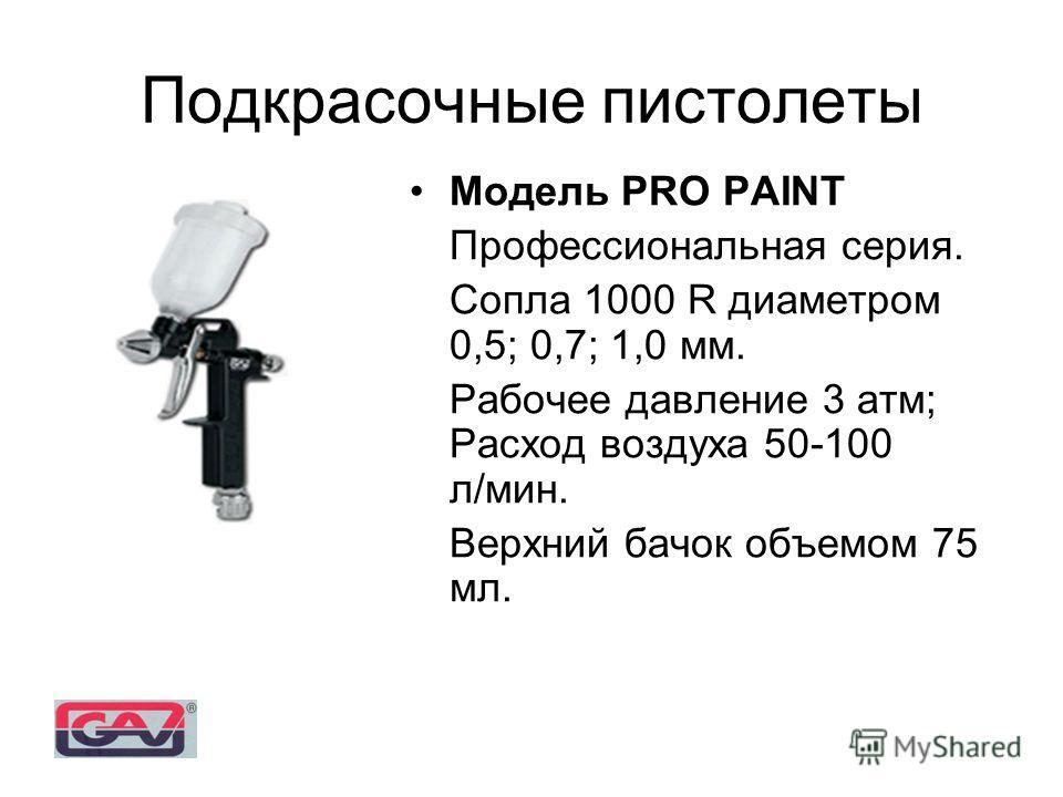 Модель PRO PAINT Профессиональная серия. Сопла 1000 R диаметром 0,5; 0,7; 1,0 мм. Рабочее давление 3 атм; Расход воздуха 50-100 л/мин. Верхний бачок объемом 75 мл. Подкрасочные пистолеты