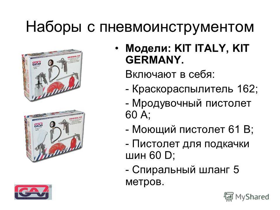 Наборы с пневмоинструментом Модели: KIT ITALY, KIT GERMANY. Включают в себя: - Краскораспылитель 162; - Мродувочный пистолет 60 А; - Моющий пистолет 61 В; - Пистолет для подкачки шин 60 D; - Спиральный шланг 5 метров.