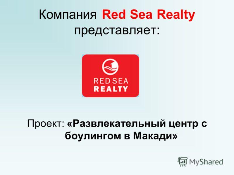 Компания Red Sea Realty представляет: Проект: «Развлекательный центр с боулингом в Макади»