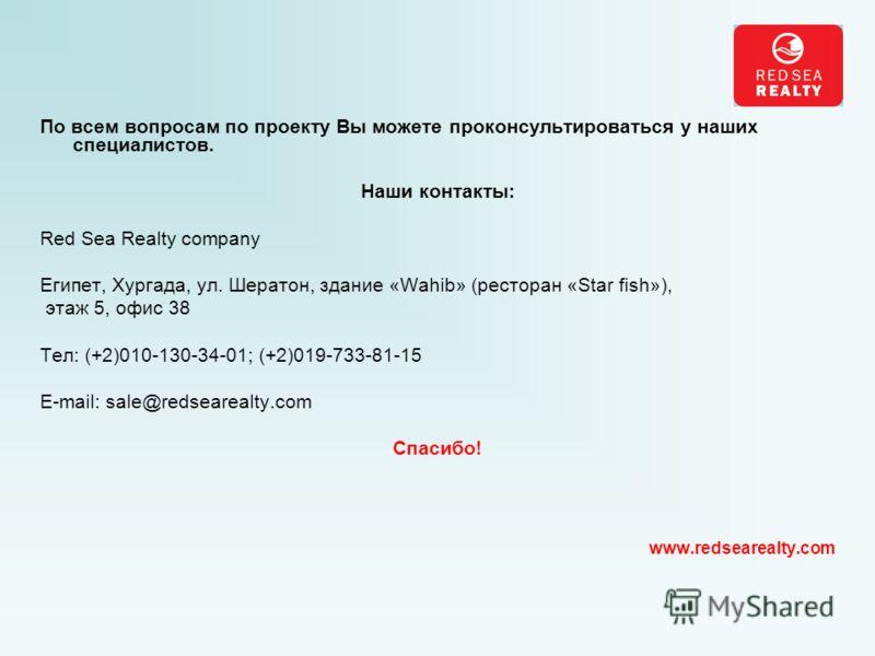 По всем вопросам по проекту Вы можете проконсультироваться у наших специалистов. Наши контакты: Red Sea Realty company Египет, Хургада, ул. Шератон, здание «Wahib» (ресторан «Star fish»), этаж 5, офис 38 Тел: (+2)010-130-34-01; (+2)019-733-81-15 E-ma