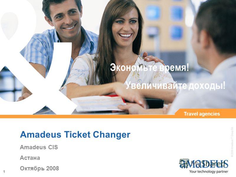 © 2006 Amadeus IT Group SA 1 Amadeus Ticket Changer Amadeus CIS Астана Октябрь 2008 Увеличивайте доходы! Экономьте время! Travel agencies