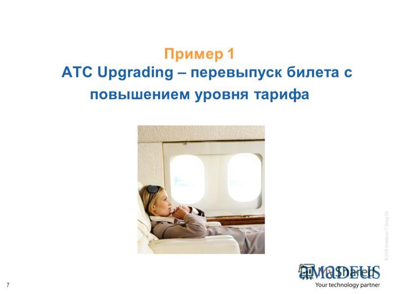 © 2006 Amadeus IT Group SA 7 Пример 1 ATC Upgrading – перевыпуск билета с повышением уровня тарифа