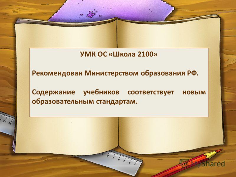 УМК ОС «Школа 2100» Рекомендован Министерством образования РФ. Содержание учебников соответствует новым образовательным стандартам.