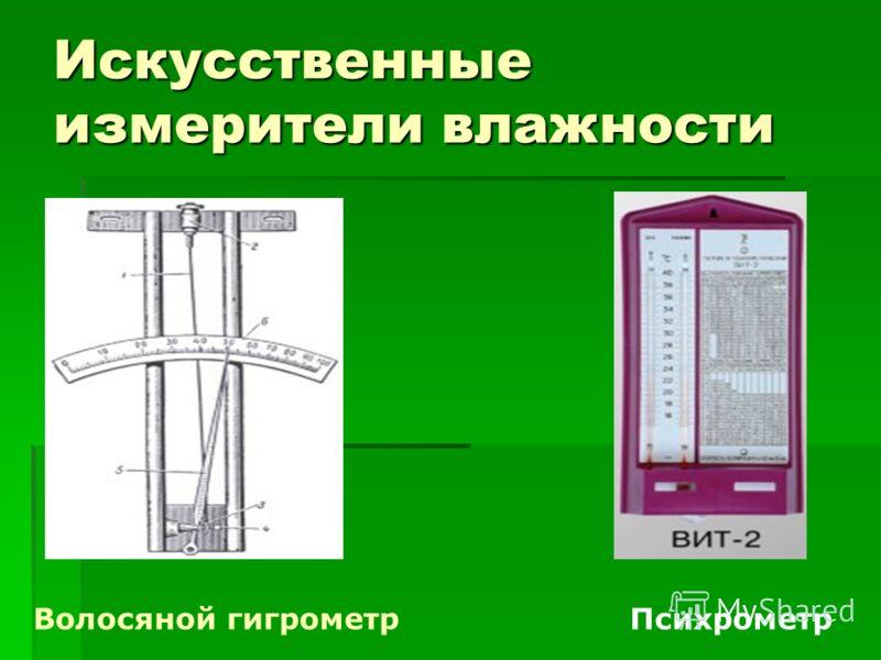 Искусственные измерители влажности Волосяной гигрометрПсихрометр