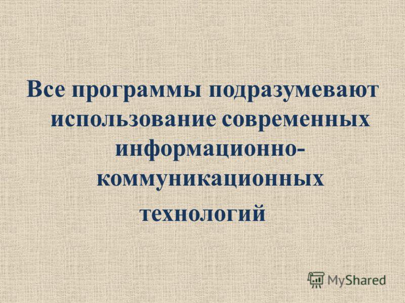 Все программы подразумевают использование современных информационно- коммуникационных технологий