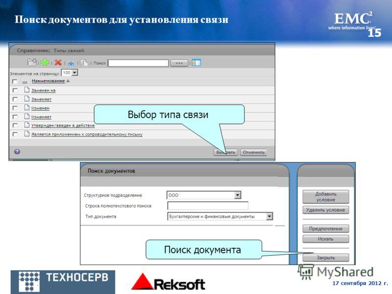 17 сентября 2012 г. 15 Поиск документов для установления связи Выбор типа связи Поиск документа