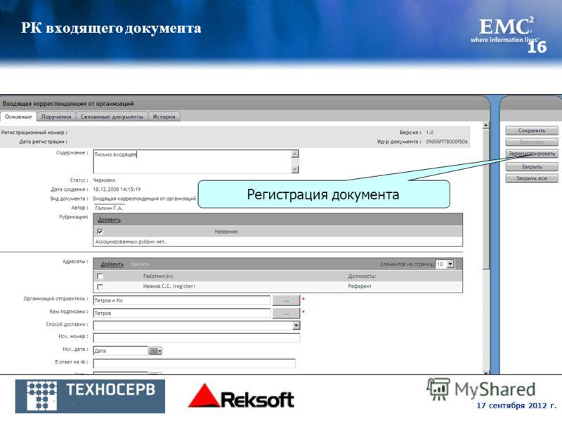 17 сентября 2012 г. 16 РК входящего документа Регистрация документа