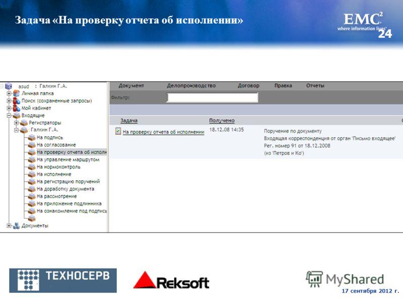 17 сентября 2012 г. 24 Задача «На проверку отчета об исполнении»
