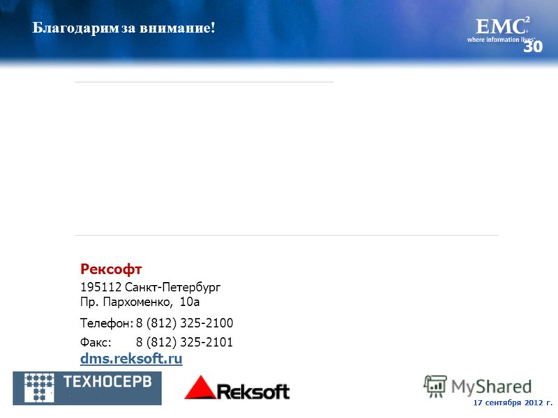 17 сентября 2012 г. 30 Благодарим за внимание! 195112 Санкт-Петербург Пр. Пархоменко, 10а Телефон:8 (812) 325-2100 Факс:8 (812) 325-2101 Рексофт dms.reksoft.ru