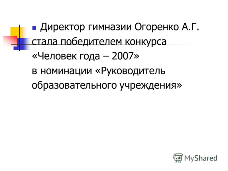 Директор гимназии Огоренко А.Г. стала победителем конкурса «Человек года – 2007» в номинации «Руководитель образовательного учреждения»