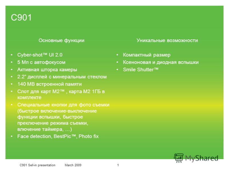 C901 Sell-in presentationMarch 20091 C901 Основные функции Cyber-shot UI 2.0 5 Мп с автофокусом Активная шторка камеры 2.2 дисплей с минеральным стеклом 140 MB встроенной памяти Слот для карт M2, карта М2 1ГБ в комплекте Специальные кнопки для фото с