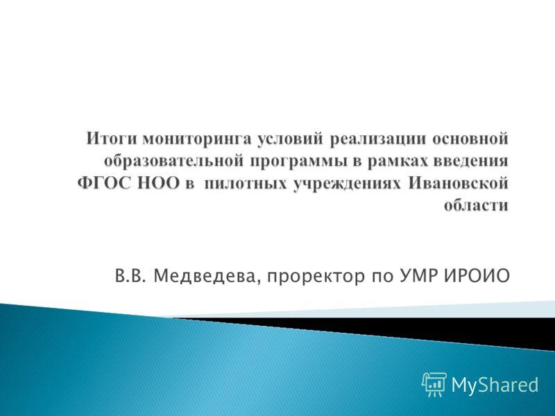 В.В. Медведева, проректор по УМР ИРОИО