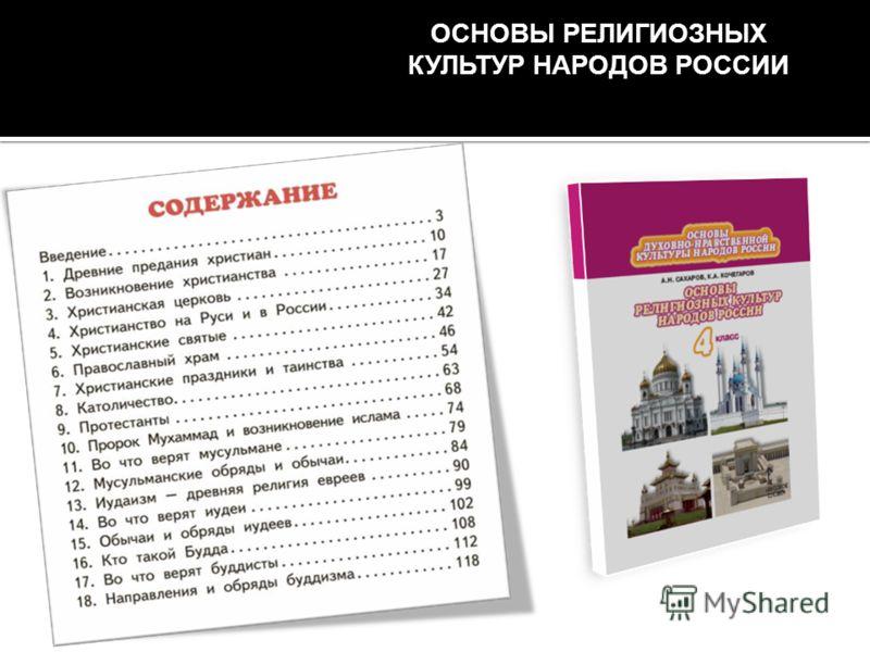 ОСНОВЫ РЕЛИГИОЗНЫХ КУЛЬТУР НАРОДОВ РОССИИ