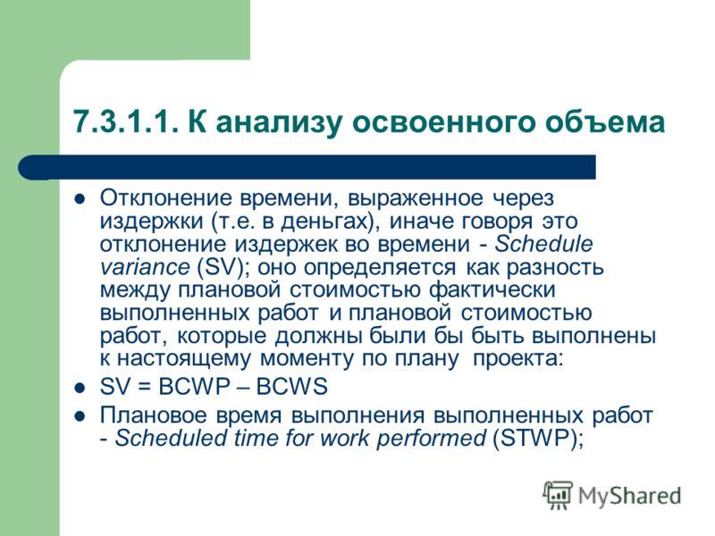 7.3.1.1. К анализу освоенного объема Плановые издержки на плановый объем работ (который должен быть выполнен к данному моменту) - Budgeted cost of the works scheduled (BCWS); они представляют собой издержки, которые должны были бы потребоваться для т