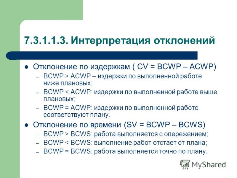 7.3.1.1.2.. Многоуровневый анализ освоенного объема 1.2.1. Изготовление корпуса CV = - 50 SV = - 100 1.2.2. Комплектование диодов CV = +100 SV = +100 1.2.1.1. Изготовление цилиндра CV = - 50 SV = - 100 1.2.1.2 Изготовление фланцев CV = 0 SV = 0 1.2.2
