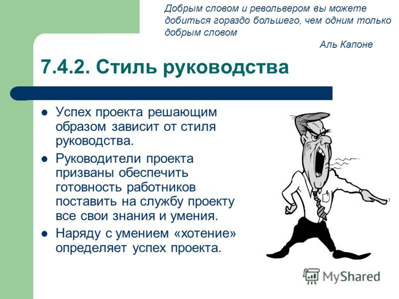 7.4.1.1. Управляющие воздействия Увеличение численности персонала; Введение сверхурочных работ при том же персонале; Передача работ на сторону; Изменение технологии выполнения работ; Изменение концепции; Изменение технических требований, т.е. требова