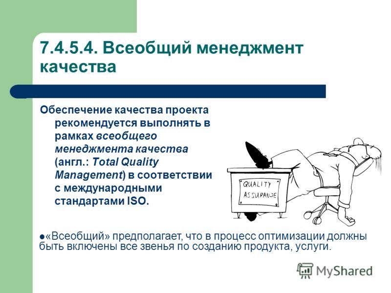 7.4.5.3.1. Подходы при использовании менеджмента качества Качество становится существенным элементом удовлетворенности клиента. Дефицит качества в конкурентном сравнении приводит к тому, что клиенты, по крайней мере, в длительной перспективе начинают