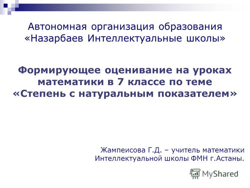 Формирующее оценивание на <a href='http://www.myshared.ru/theme/prezentatsiya-po-matematike-7-klass/' title='уроков математики 7 класс'>уроках математ