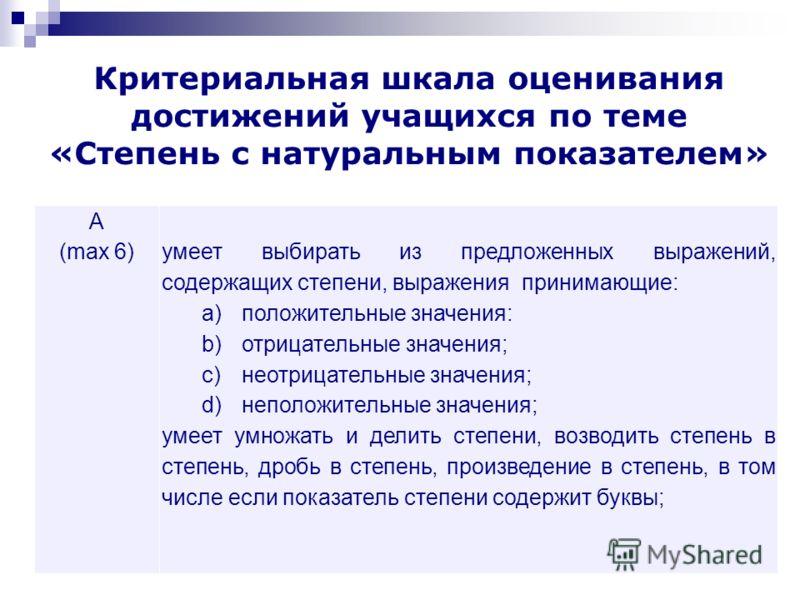 А (max 6)умеет выбирать из предложенных выражений, содержащих степени, выражения принимающие: a)положительные значения: b)отрицательные значения; c)не