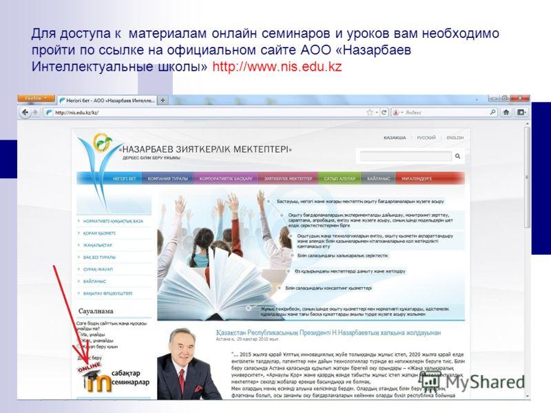 Для доступа к материалам онлайн семинаров и уроков вам необходимо пройти по ссылке на официальном сайте АОО «Назарбаев Интеллектуальные школы» http://www.nis.edu.kz