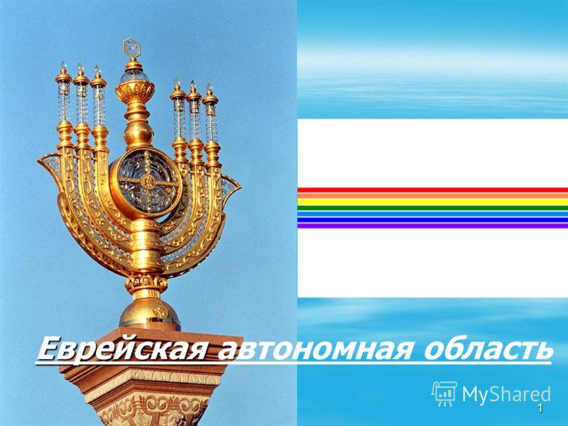 1 Еврейская Еврейская автономная область