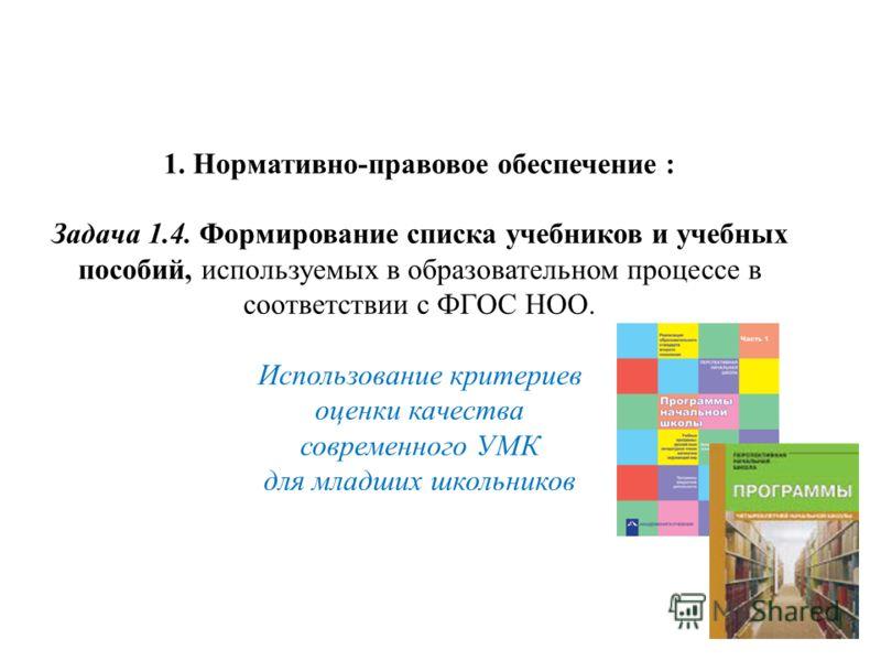 1. Нормативно-правовое обеспечение : Задача 1.4. Формирование списка учебников и учебных пособий, используемых в образовательном процессе в соответствии с ФГОС НОО. Использование критериев оценки качества современного УМК для младших школьников