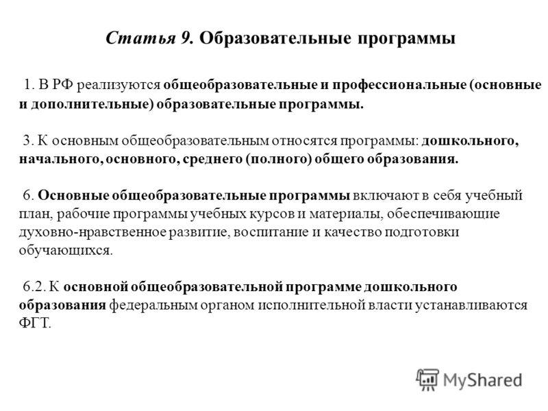 Статья 9. Образовательные программы 1. В РФ реализуются общеобразовательные и профессиональные (основные и дополнительные) образовательные программы. 3. К основным общеобразовательным относятся программы: дошкольного, начального, основного, среднего