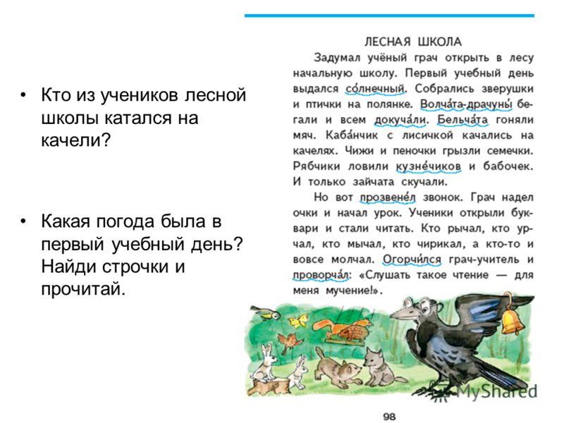 Кто из учеников лесной школы катался на качели? Какая погода была в первый учебный день? Найди строчки и прочитай.