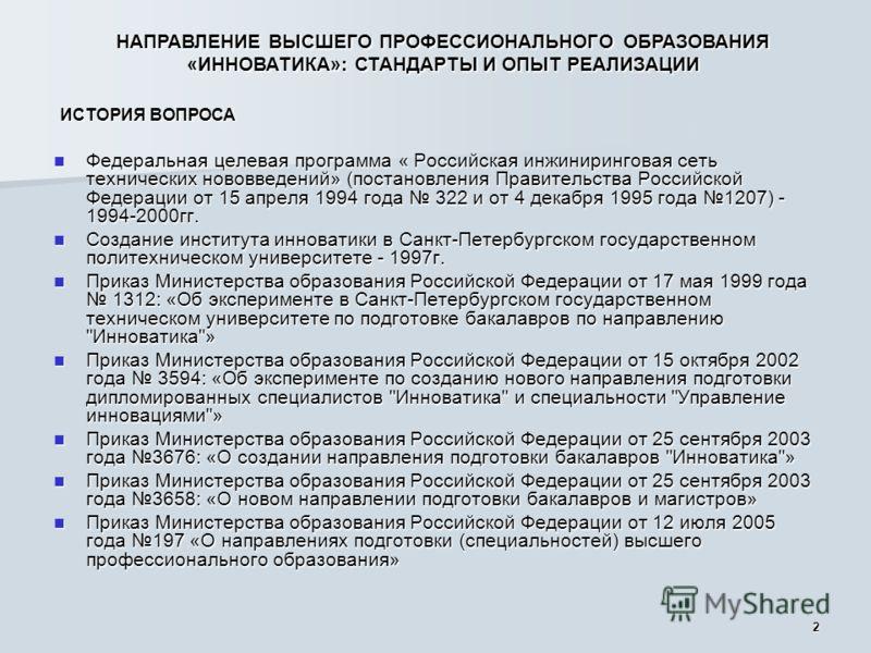 2 Федеральная целевая программа « Российская инжиниринговая сеть технических нововведений» (постановления Правительства Российской Федерации от 15 апреля 1994 года 322 и от 4 декабря 1995 года 1207) - 1994-2000гг. Федеральная целевая программа « Росс