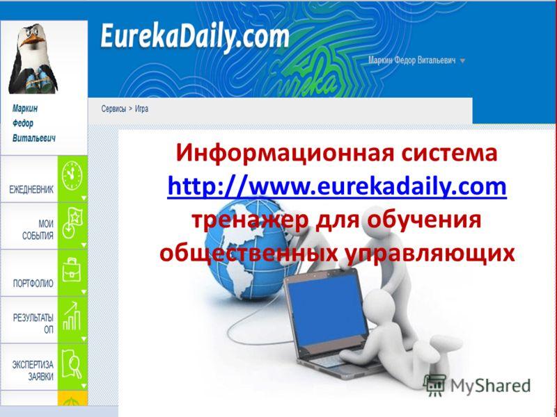 Информационная система http://www.eurekadaily.com тренажер для обучения общественных управляющих